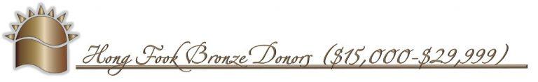 Hong Fook Bronze Donors ($15,000-$29,999)