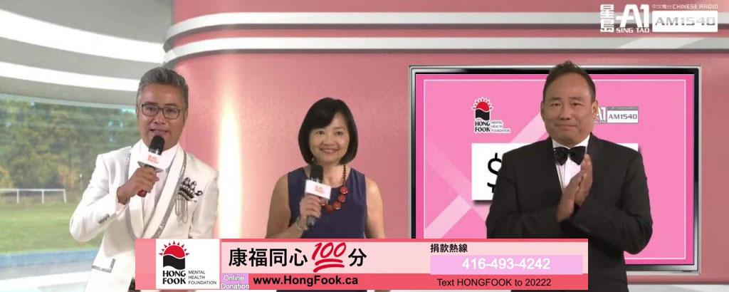 Hong Fook Radiothon